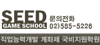 SEED GAME SCHOOL LOGO